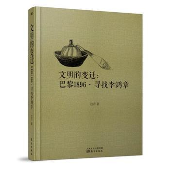 文明的变迁:巴黎1896·寻找李鸿章