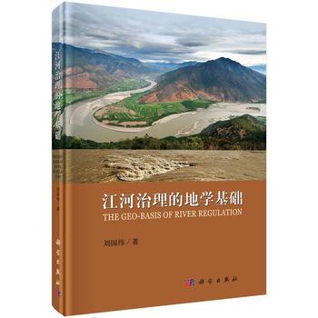 江河治理的地学基础