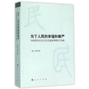 为了人民的幸福和尊严:中国特色社会主义社会建设的理论与实践