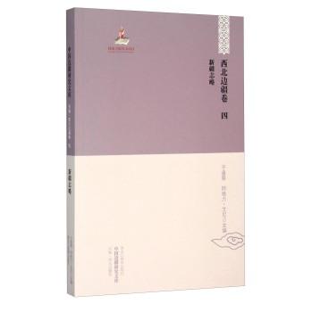 中国边疆研究文库·初编:西北边疆(第4卷 新疆志略)