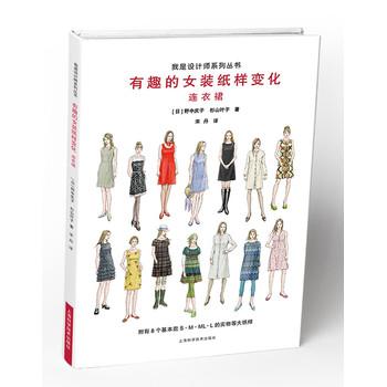 有趣的女装纸样变化:连衣裙