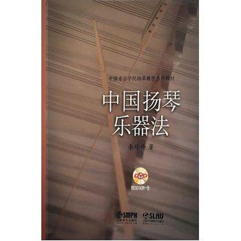 中国扬琴乐器法 附DVD-ROM一张