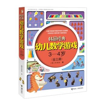 韩国经典幼儿数学游戏4—5岁(全三册)套装