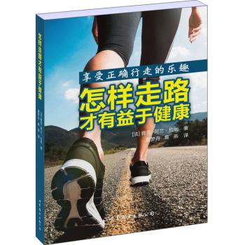 怎样走路才有益于健康