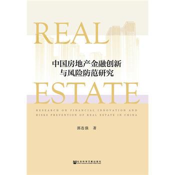 中国房地产金融创新与风险防范研究