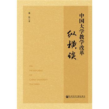 中国大学教学改革纵横谈