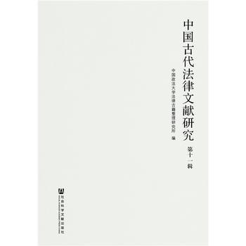 中国古代法律文献研究(第十一辑)