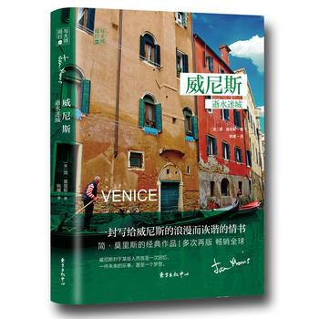 威尼斯:逝水迷城