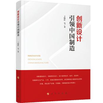 创新设计引领中国制造