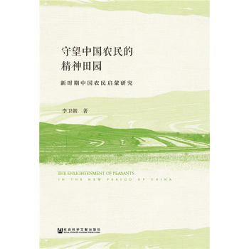 守望中国农民的精神田园:新时期中国农民启蒙研究