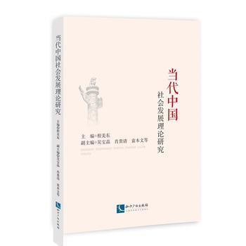 当代中国社会发展理论研究