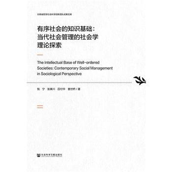 有序社会的知识基础:当代社会管理的社会学理论探索