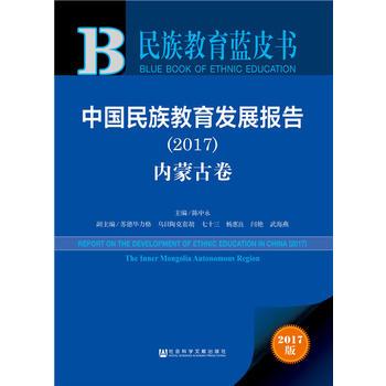民族教育蓝皮书:中国民族教育发展报告(2017)内蒙古卷