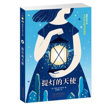 国际大奖小说:提灯的天使