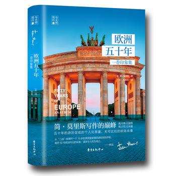 欧洲五十年:一卷印象集