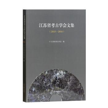 江苏省考古学会文集(2015-2016)
