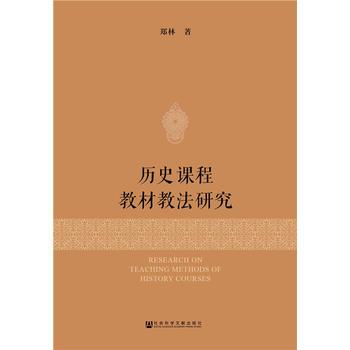 历史课程教材教法研究