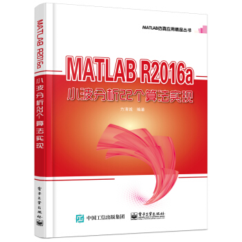 MATLAB R2016a小波分析22个算法实现