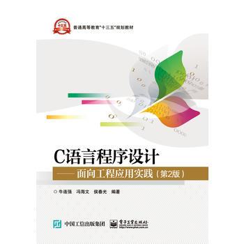 C语言程序设计——面向工程应用实践(第2版)
