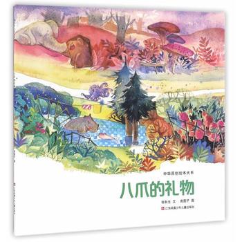中华原创绘本大系-八爪的礼物(平装)