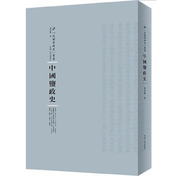 中国盐政史