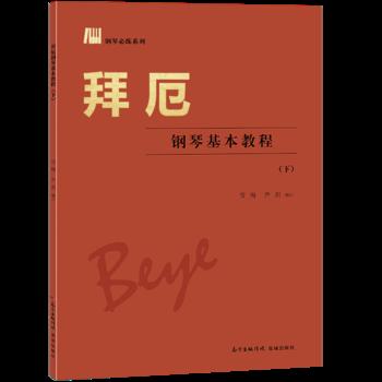 拜厄——钢琴基本教程(下)