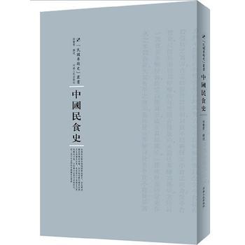 中国民食史