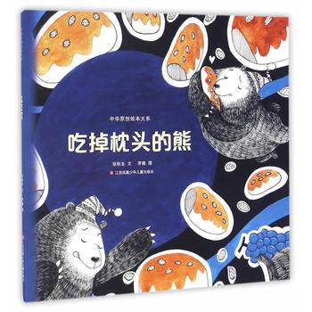 中华原创绘本大系-吃掉枕头的熊(平装)