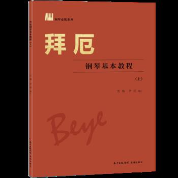 拜厄——钢琴基本教程(上)