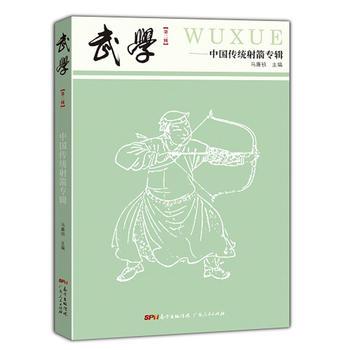 武学——中国传统射箭专辑
