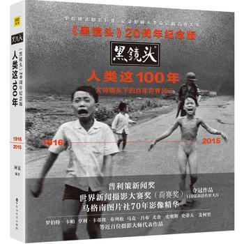 《黑镜头》20周年纪念版:人类这100年(精装)