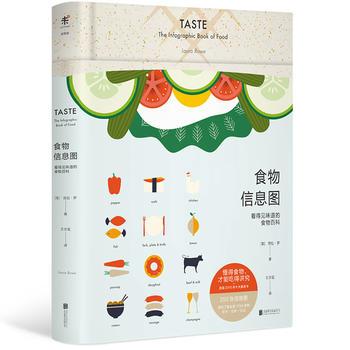 食物信息图:看得见味道的食物百科(精装)