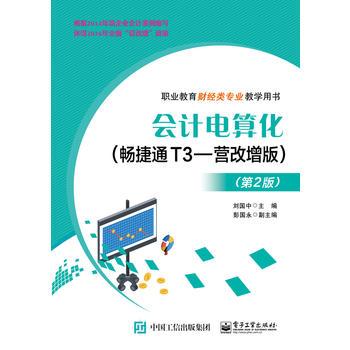 会计电算化(畅捷通T3 营改增版)(第2版)