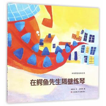 中华原创绘本大系-在鳄鱼先生隔壁练琴(平装)