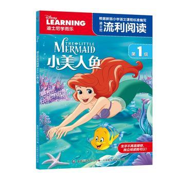 迪士尼流利阅读第1级 小美人鱼