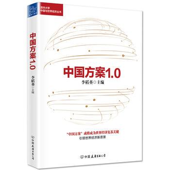 中国方案1.0