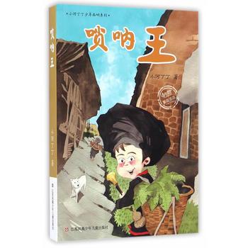 小河丁丁少年西峒系列·唢呐王