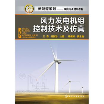 风力发电机组控制技术及仿真(王春)