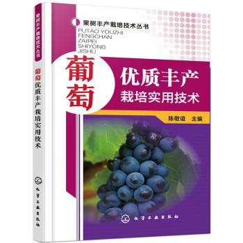 葡萄优质丰产栽培实用技术