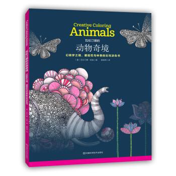 瓦伦汀娜的动物奇境:幻若梦之境,邂逅花鸟林兽的忘忧涂色书
