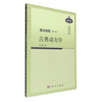 理论物理 第一册 古典动力学