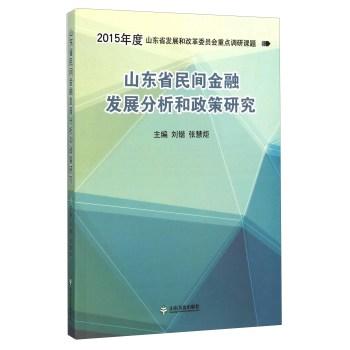 山东省民间金融发展分析和政策研究