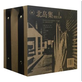 北岛集函套(套装共9册)