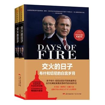 交火的日子:布什和切尼的白宫岁月(上下册)
