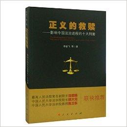正义的救赎——影响中国法治进程的十大刑案