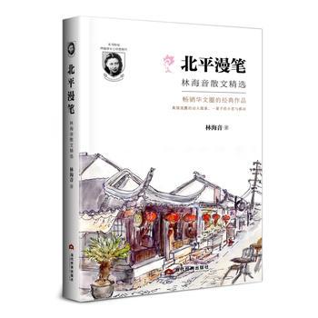 北平漫笔(林海音散文精选)