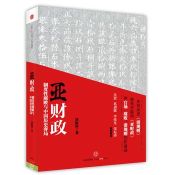 亚财政:制度性腐败与中国历史弈局