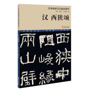 经典碑帖笔法临析教程 汉 西狭颂