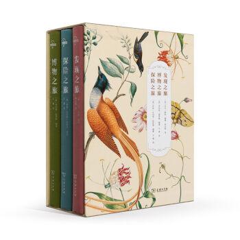 博物三部曲:发现之旅+博物之旅+探险之旅 (珍藏版套装共3册)