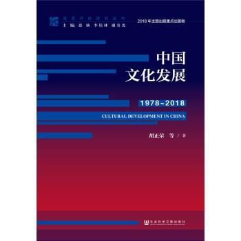 改革开放研究丛书:中国文化发展(1978~2018)(精装)